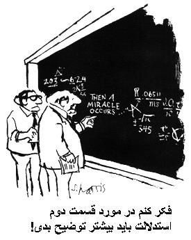 miracle_cartoon