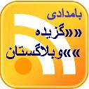 مشترک برگزیده وبلاگستان فارسی شوید