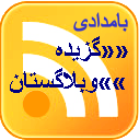 rss-best-of-farsi-blogs