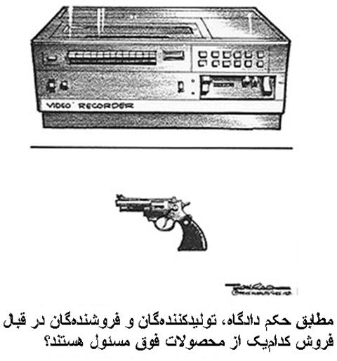 vcr-firearm