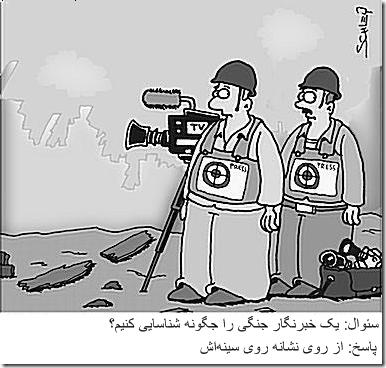 war-correspondent-carton
