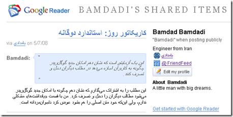 GoogleReader-Bamdadiblog