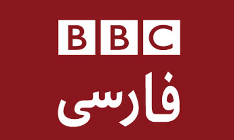 تلویزیون فارسی بیبیسی حضور دارد، مخاطب مسئول و منتقد دائمی آنباشیم!